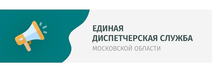 Единая диспетчерская служба Московской области